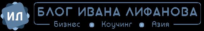 Блог о бизнесе в Азии